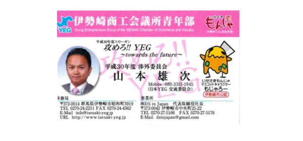 Anh Nguyễn Huy Hùng - Trưởng ban đối ngoại Hiệp hội Doanh nghiệp Việt Nam tại Nhật Bản