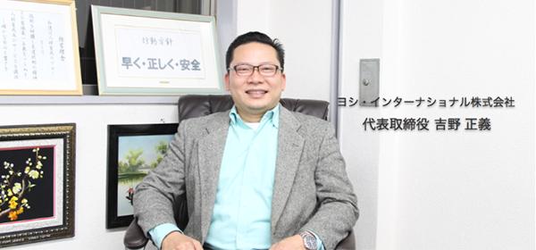 Anh Trần Khuông Nghĩa - Phó chủ tịch Hiệp hội Doanh nghiệp Việt Nam tại Nhật Bản